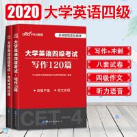 中公教育2020大学英语四级考试:写作120篇+考前冲刺试卷 2本套