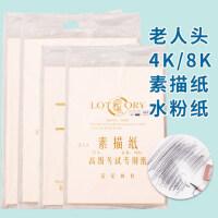 老人头8K/4k水粉纸速写纸素描绘画本纸联考专用美术纸素描纸