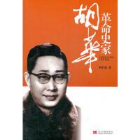 【二手书8成新】革命史家胡华 刘涓迅 当代中国出版社