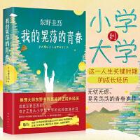 东野圭吾:我的晃荡的青春 或许正是这段犯傻但自由、坚持做自己的晃荡岁月书籍白夜行恶意解忧杂货店 假面山庄