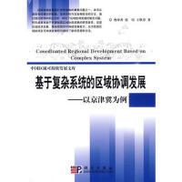 【二手书8成新】基于复杂系统的区域协调发展以京津冀为例 曾珍香 9787030263889