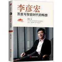 李彦宏:百度与智能时代的畅想 一个百度,引领中文搜索引擎风向标;一个李彦宏,决定中国互联网未来