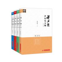 梁启超评历史人物合集(套装共4册)