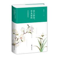 美人如诗,草木如织:诗经植物图鉴(精装)