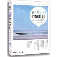索尼NEX微单摄影从新手到高手(1CD)【正版书籍,满额减】