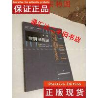 【二手旧书9成新】家具与陈设(第2版) /庄荣 著 中国建筑工业出版社