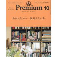 现货 进口日文 生活时尚 &Premium(アンド プレミアム) 2019年10月号