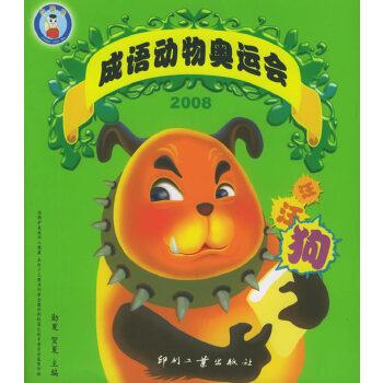 汪汪狗——中国娃·2008成语动物奥运会(注音版)
