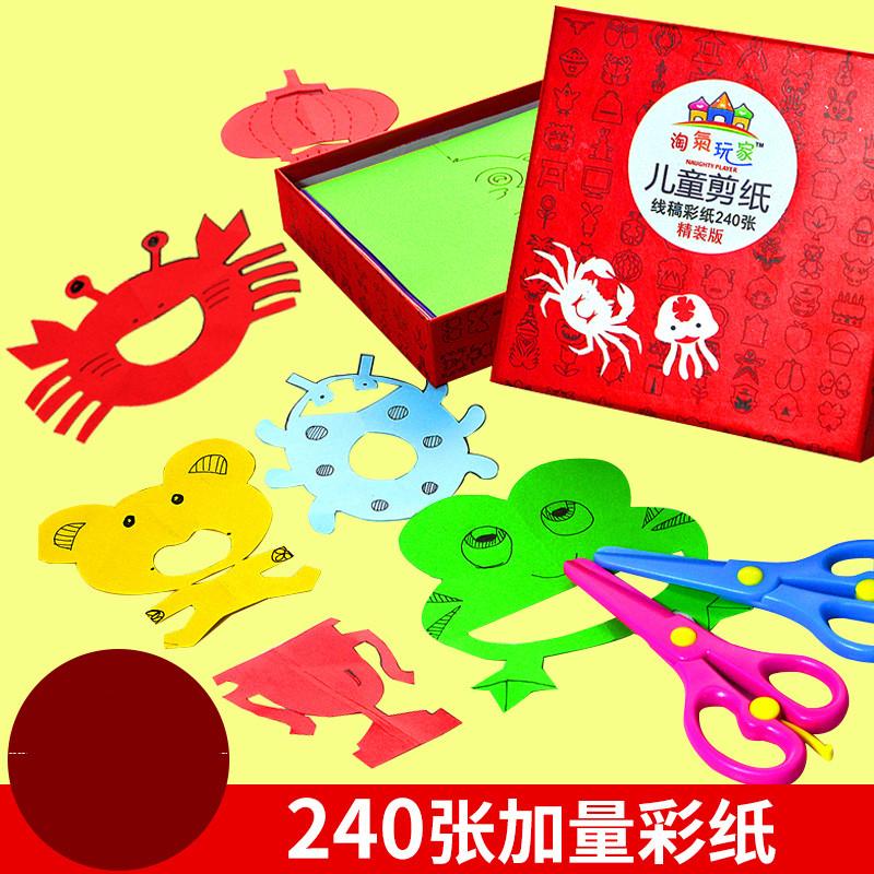 儿童手工剪纸大全套装幼儿园宝宝diy制作折纸材料印花彩纸2-3-6岁