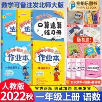 黄冈小状元一年级上 语文数学全套2020春部编人教版一年级上册作业本达标卷口算速算