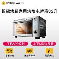 【苏宁易购】ACA/北美电器 GT320智能烤箱家用烘焙多功能电烤箱32升大容量新品