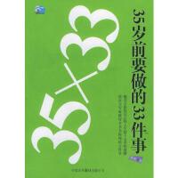 【二手书8成新】35×33:35岁前要做的33件事 蔡虹 中译出版社(原中国对外翻译出版公司)