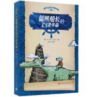 世界儿童文学新经典 蓝熊船长的13条半命 (德)瓦尔特·莫尔斯|译者:李士勋 当代欧美儿童幻想冒险小说