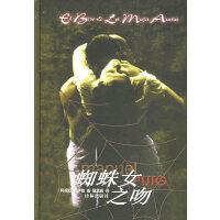 [二手旧书9成新]蜘蛛女之吻,(阿根廷)普伊格(Puig,M.) ,屠孟超,译林出版社, 9787806577745