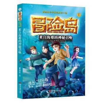 冒险岛少年励志成长小说:来自海难的神秘召唤(1)冒险岛少年励志成长小说