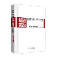 建筑电气设计与施工资料集 工程系统模型