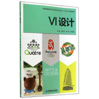 VI设计 曾志浩,杨槟,陈金梅 编 9787560563541 西安交通大学出版社【直发】 达额立减 闪电发货 80%城