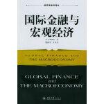 国际金融与宏观经济/经济学前沿译丛