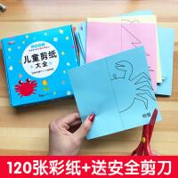 宝宝剪纸手工大全 幼儿园diy制作材料儿童益智手工折纸立体剪纸书