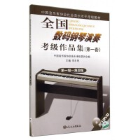 全国数码钢琴演奏考级作品集(附光盘***套***级-第4级中国音