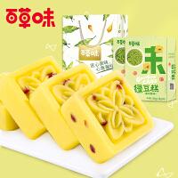 【百草味-绿豆糕168gX2】蔓越莓糕点点心休闲零食小吃特产美食