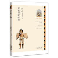 阿兹特克帝国(历史上的帝国)
