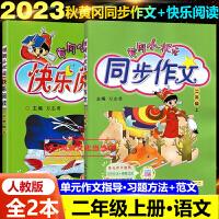 黄冈小状元同步作文二年级上+快乐阅读二年级上册两本人教版部编版2021秋