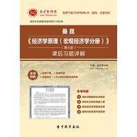 曼昆《经济学原理(宏观经济学分册)》(第6版)课后习题详解【手机APP版-赠送网页版】