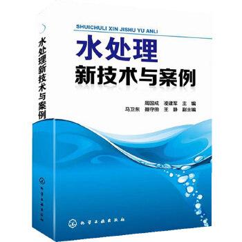 水处理新技术与案例水处理新技术、新方法、新设备与经典实例