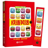 成语笑话1韩兴娥课内海量阅读丛书中国成语故事大全成语游戏 小学生一二三年级必读课外书