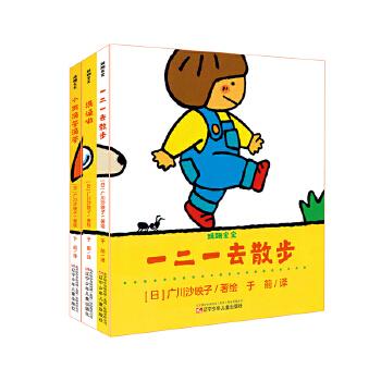 蹒跚宝宝(全三册)一二一去散步、洗澡啦、小雨滴答滴答(日本家喻户晓插画师精心制作的温暖成长绘本,在细腻生活的点滴中发现成长。)