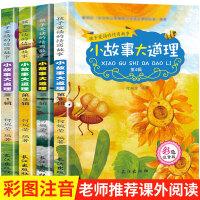 小故事大道理大全集 儿童故事书6-12周岁 小学一二三年级课外书必读老师推荐注音版 小学生课外阅读书籍 适合7-8-10岁带拼音的读物