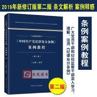 正版现货2019新版 《中国共产党纪律处分条例》案例教程 第二版 第2版 定价68元 中国方正出版社
