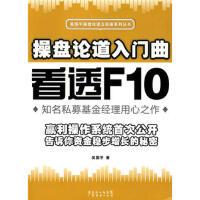 【二手书8成新】操盘论道入门曲:看透F10 吴国平 广东经济出版社
