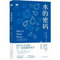 水的密�a,特里斯坦・古利,�g林出版社【正版】