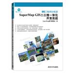 GIS工程师训练营:SuperMap GIS二三维一体化开发实战(配光盘)