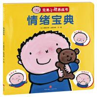 完美小孩养成书.情绪宝典
