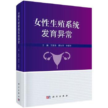 女性生殖系统发育异常