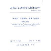 """""""长城灰""""色度量值、测量与宽容度评价方法BJJT/0048-2019"""