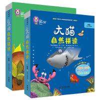 大猫自然拼读四级1+2 点读版 适合小学四年级 小学生英语课外阅读书籍 少儿英文绘本故事英语启蒙教程 少儿英语分级读物