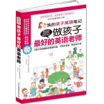 做孩子最好的英语老师(我的亲子英语笔记,最有效的英语学习秘诀公开了,附赠MP3录音光盘)