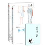 《三年K班》+《陪你到世界终结》送青春小说一本