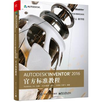 AutodeskInventor2016(pdf+txt+epub+azw3+mobi电子书在线阅读下载)