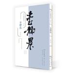 学人墨迹丛书(第一辑)・台静农