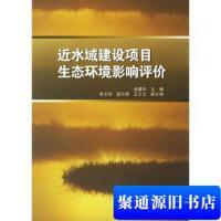 【旧书二手书9成新】近水域建设项目生态环境影响评价 金腊华 主编