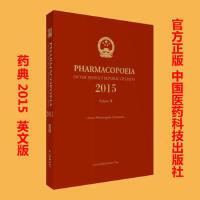 【二手旧书8成新】中华人民共和国药典二部(2015年版)英文版-国家药典委员会-9787506789301 中国医药科