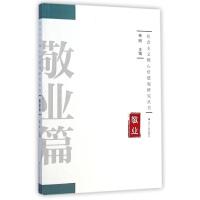 江苏人民:敬业篇 社会主义核心价值观研究丛书