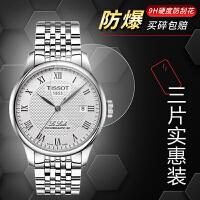 天梭(TIOT)力洛克系列机械男表钢化膜T006.407.11.033.00手表防爆