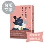 预售 我还是会继续酿梅子酒 张西 台版 华文创作新生代 美学 散文 美文 三采 繁体中文