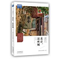 遇见北京这座城旅行指南编辑北京出版社城市游记旅游宝典驴友自助旅行者周边游美食文化古韵城市景点人文地理